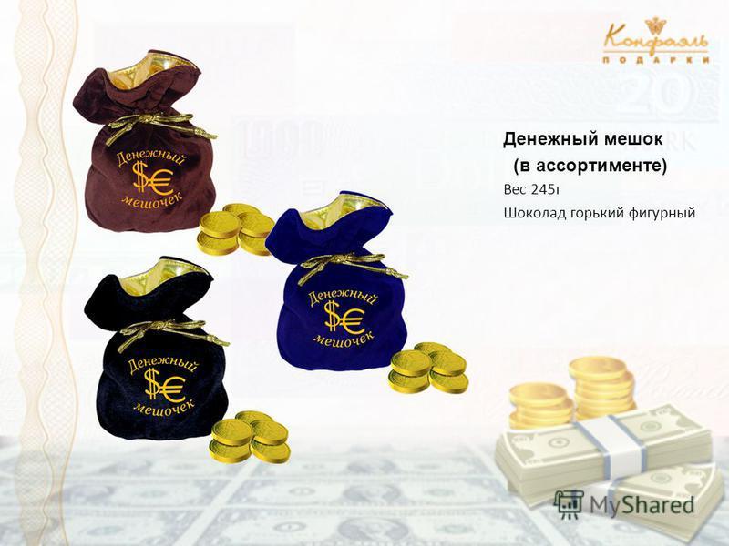 Денежный мешок (в ассортименте) Вес 245 г Шоколад горький фигурный