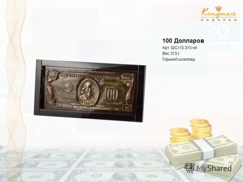 100 Долларов Арт. ШСг 15.315-чл Вес 315 г Горький шоколад