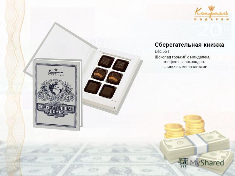 Сберегательная книжка Вес 55 г Шоколад горький с миндалем, конфеты с шоколадно- сливочными начинками