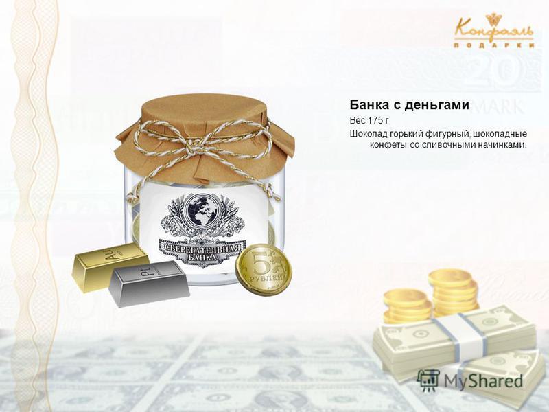 Банка с деньгами Вес 175 г Шоколад горький фигурный, шоколадные конфеты со сливочными начинками.