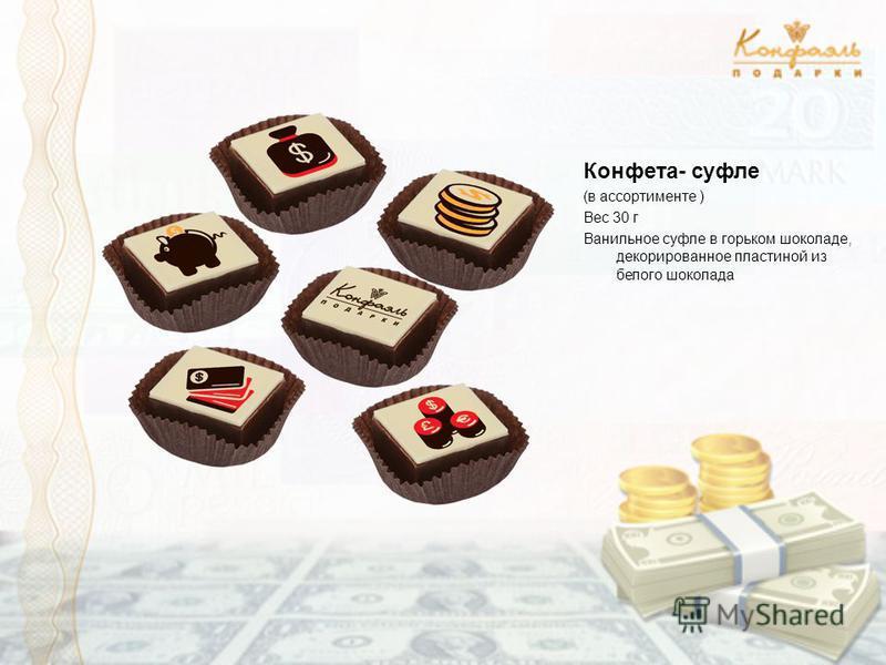 Конфета- суфле (в ассортименте ) Вес 30 г Ванильное суфле в горьком шоколаде, декорированное пластиной из белого шоколада