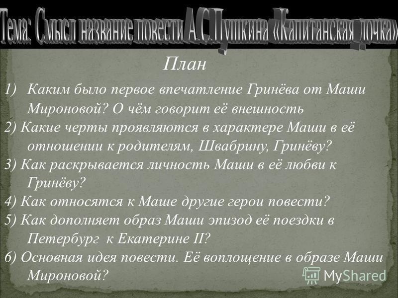Первое Знакомство Маши Мироновой