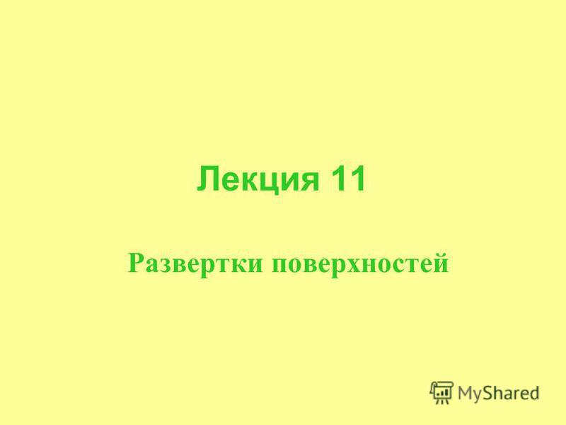 Лекция 11 Развертки поверхностей