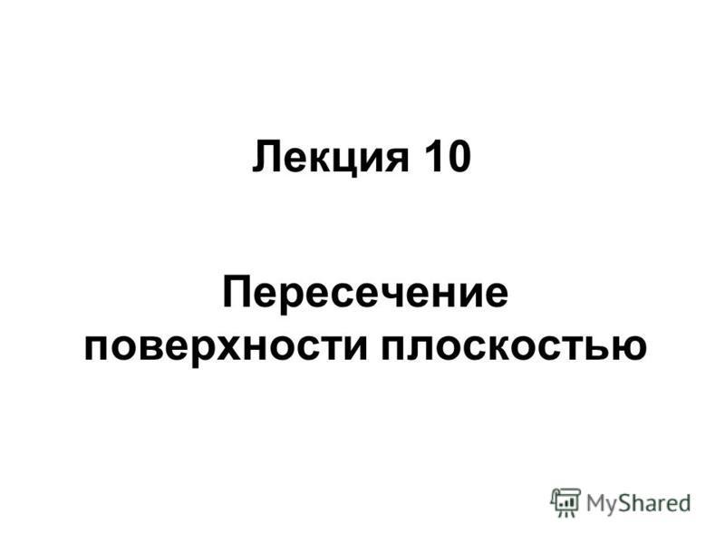 Лекция 10 Пересечение поверхности плоскостью