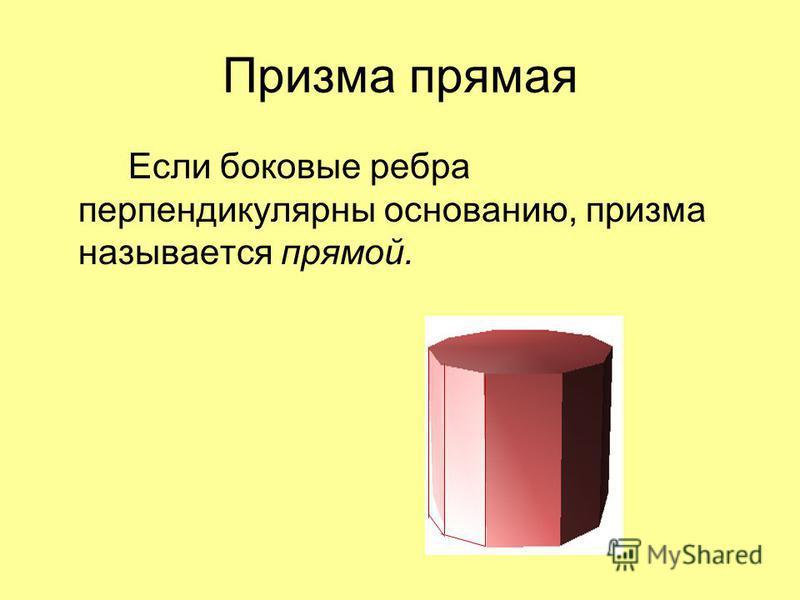 Призма прямая Если боковые ребра перпендикулярны основанию, призма называется прямой.