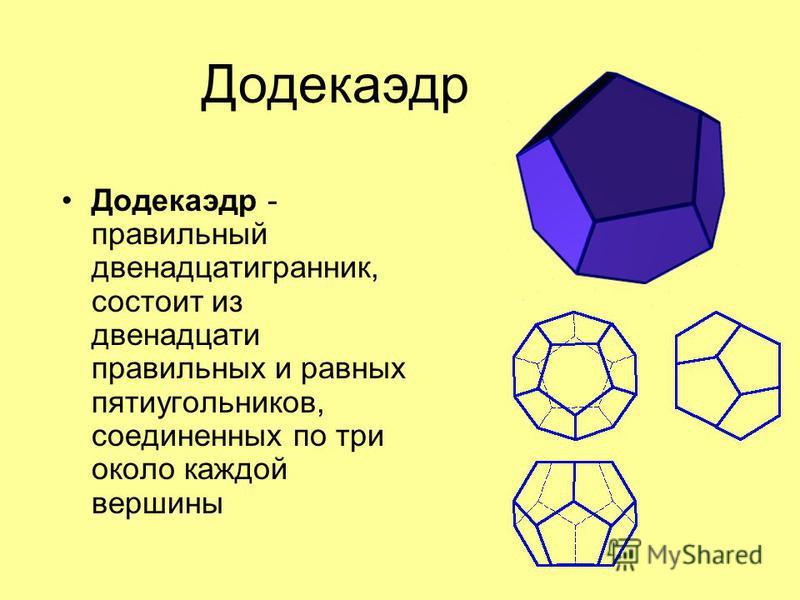 Додекаэдр - правильный двенадцатигранник, состоит из двенадцати правильных и равных пятиугольников, соединенных по три около каждой вершины Додекаэдр