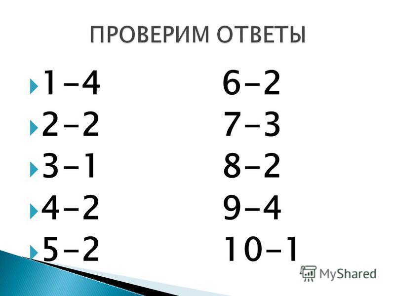 1-46-2 2-27-3 3-18-2 4-29-4 5-210-1