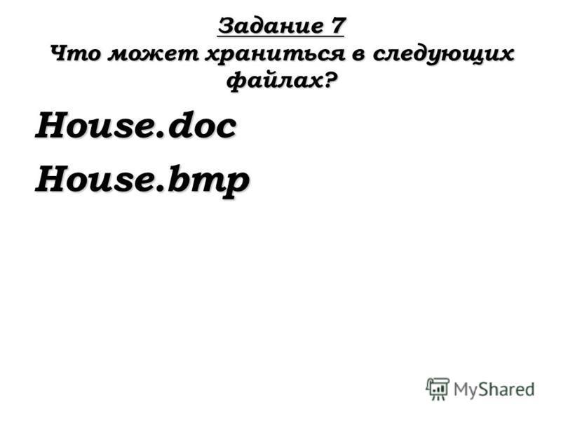 Задание 7 Что может храниться в следующих файлах? House.docHouse.bmp