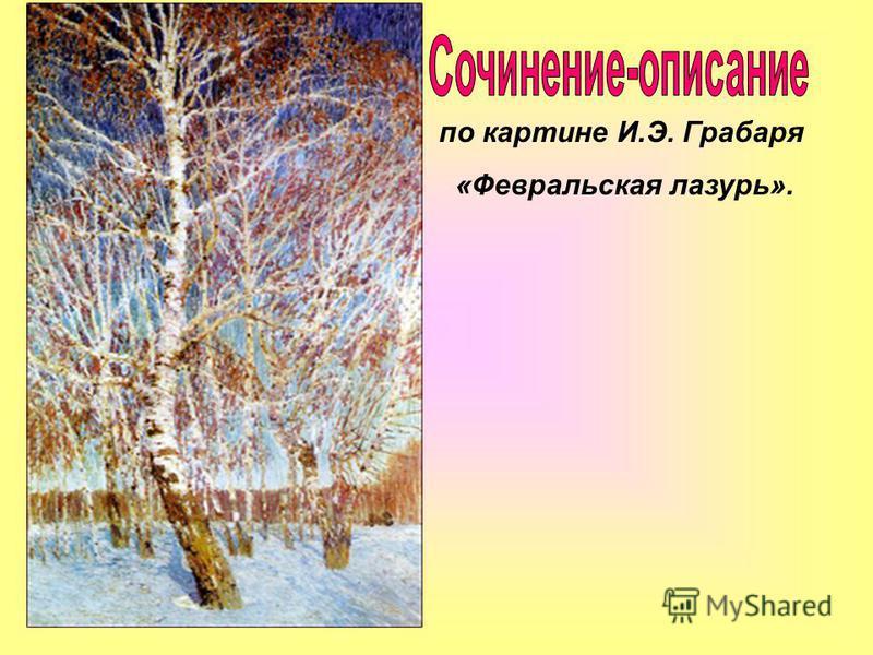 по картине И.Э. Грабаря «Февральская лазурь».