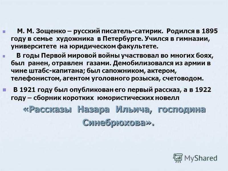 М. М. Зощенко – русский писатель-сатирик. Родился в 1895 году в семье художника в Петербурге. Учился в гимназии, университете на юридическом факультете. М. М. Зощенко – русский писатель-сатирик. Родился в 1895 году в семье художника в Петербурге. Учи