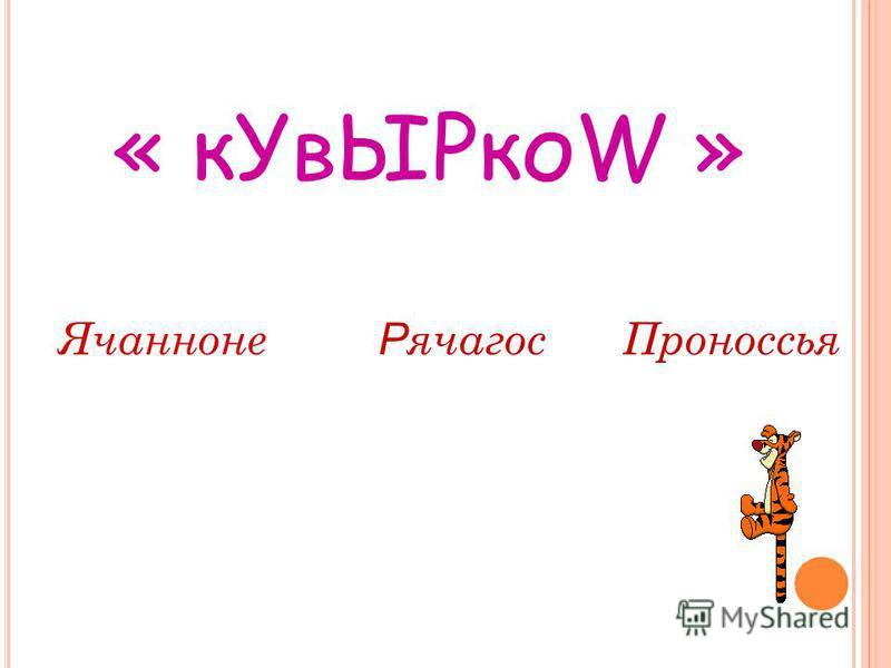 Ячанноне « к УвЫРкоW » Р ячагос Проноссья
