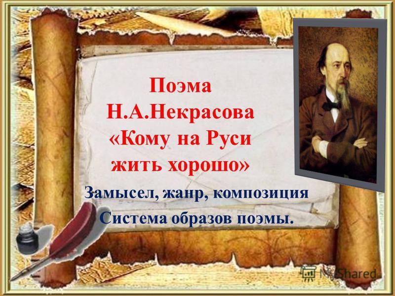 Поэма Н.А.Некрасова «Кому на Руси жить хорошо» Замысел, жанр, композиция Система образов поэмы.