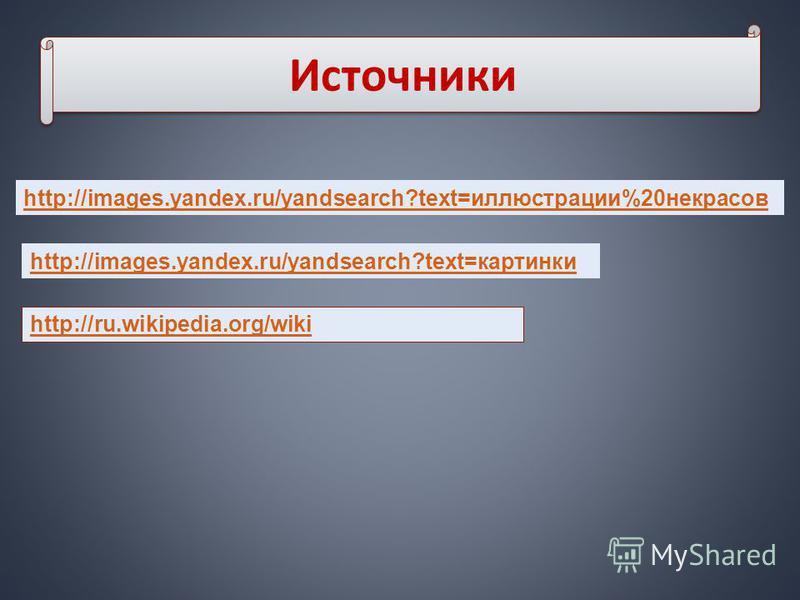 Источники http://images.yandex.ru/yandsearch?text=иллюстрации%20 некрасов http://images.yandex.ru/yandsearch?text=картинки http://ru.wikipedia.org/wiki