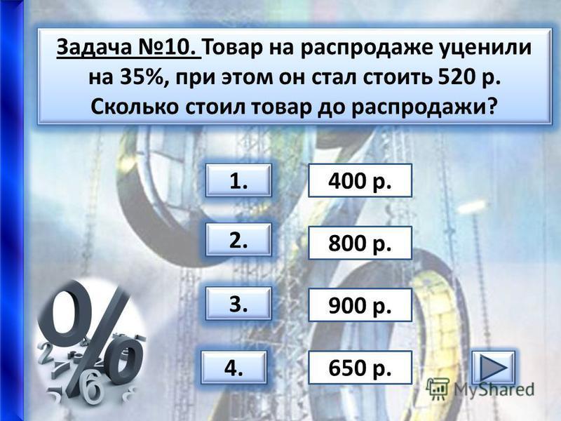 Задача 9. Товар на распродаже уценили на 25%, при этом он стал стоить 750 р. Сколько стоил товар до распродажи? 3. 1.1. 1.1. 2. 4. 650 р. 800 р. 1000 р. 1250 р. Решение