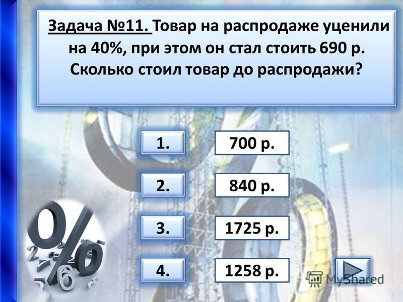 Задача 10. Товар на распродаже уценили на 35%, при этом он стал стоить 520 р. Сколько стоил товар до распродажи? 1. 2. 3. 4. 400 р. 800 р. 900 р. 650 р.