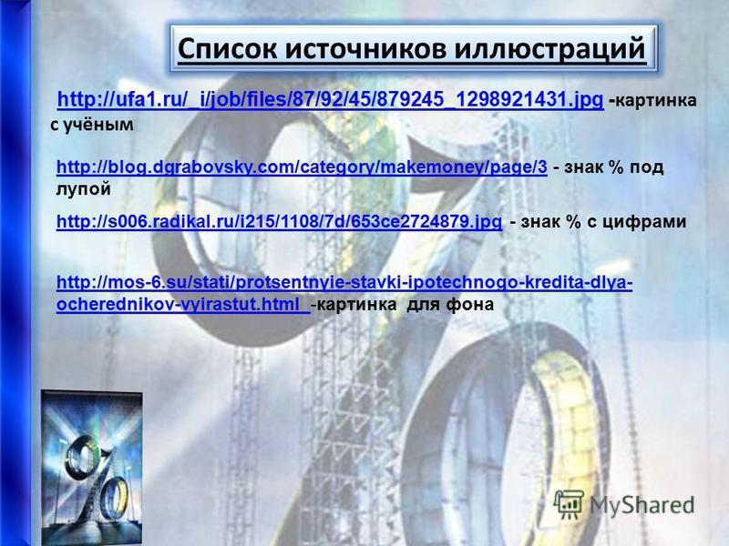 http://www.mathgia.ru:8080/or/gia12/ShowProblems.html?protoId=137243 Источник основного содержания http://www.mathgia.ru:8080/or/gia12/ShowProblems.h tml?protoId=137243 http://www.mathgia.ru:8080/or/gia12/ShowProblems.h tml?protoId=137243 Открытый ба