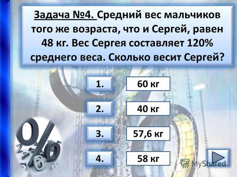 Задача 3. Городской бюджет составляет 11 млн. р., а расходы на одну из его частей составили 42,5%. Сколько рублей потрачено на эту статью бюджета? 1. 2. 3. 4. 4675000 р. 15 675 000 р. 467,5 р. 467 500 р.