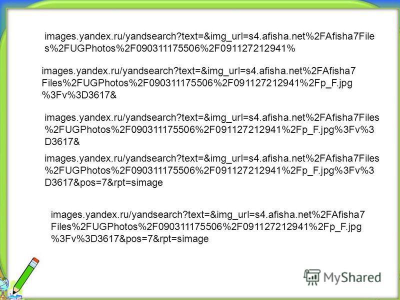 images.yandex.ru/yandsearch?text=&img_url=s4.afisha.net%2FAfisha7File s%2FUGPhotos%2F090311175506%2F091127212941% images.yandex.ru/yandsearch?text=&img_url=s4.afisha.net%2FAfisha7 Files%2FUGPhotos%2F090311175506%2F091127212941%2Fp_F.jpg %3Fv%3D3617&