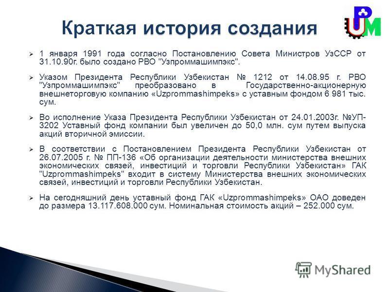 1 января 1991 года согласно Постановлению Совета Министров УзССР от 31.10.90 г. было создано РВО