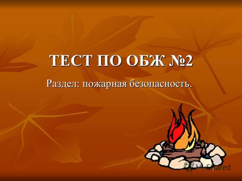 ТЕСТ ПО ОБЖ 2 Раздел: пожарная безопасность.