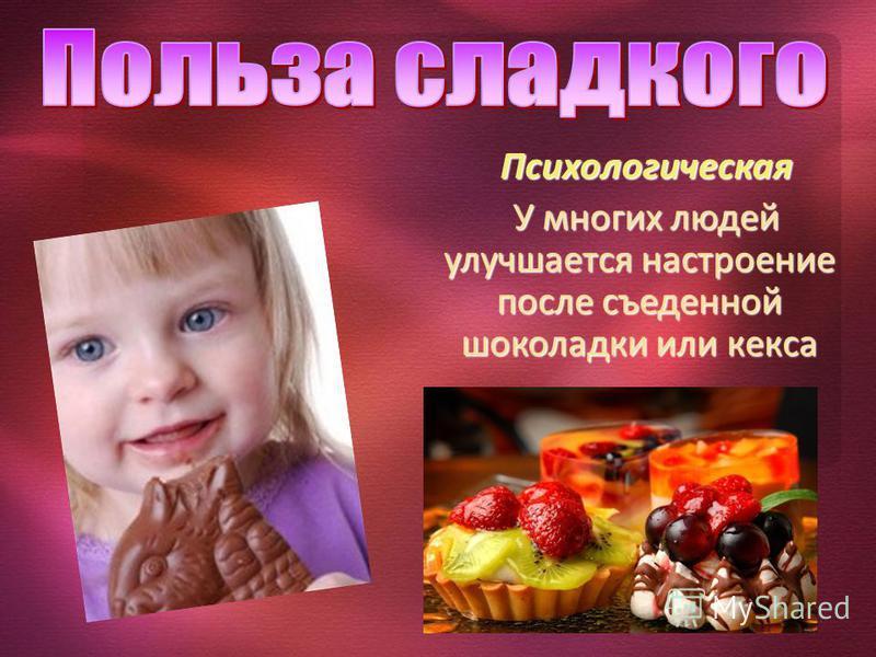 Психологическая У многих людей улучшается настроение после съеденной шоколадки или кекса