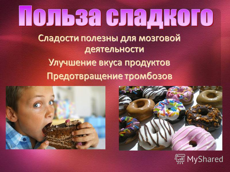 Сладости полезны для мозговой деятельности Улучшение вкуса продуктов Предотвращение тромбозов