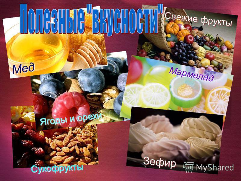 Сухофрукты Ягоды и орехи Мед Свежие фрукты Мармелад Зефир