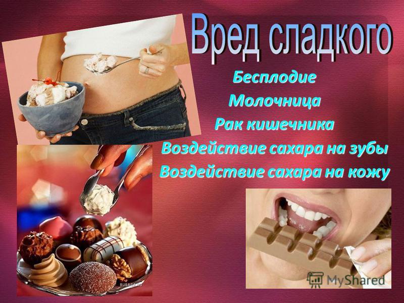 Бесплодие Молочница Рак кишечника Воздействие сахара на зубы Воздействие сахара на кожу