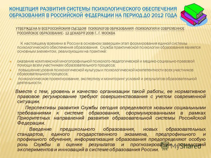 К настоящему времени в России в основном завершен этап формирования единой системы психологического обеспечения образования. Служба практической психологии образования является основным элементом, реализующим на практике: оказание комплексной многопр