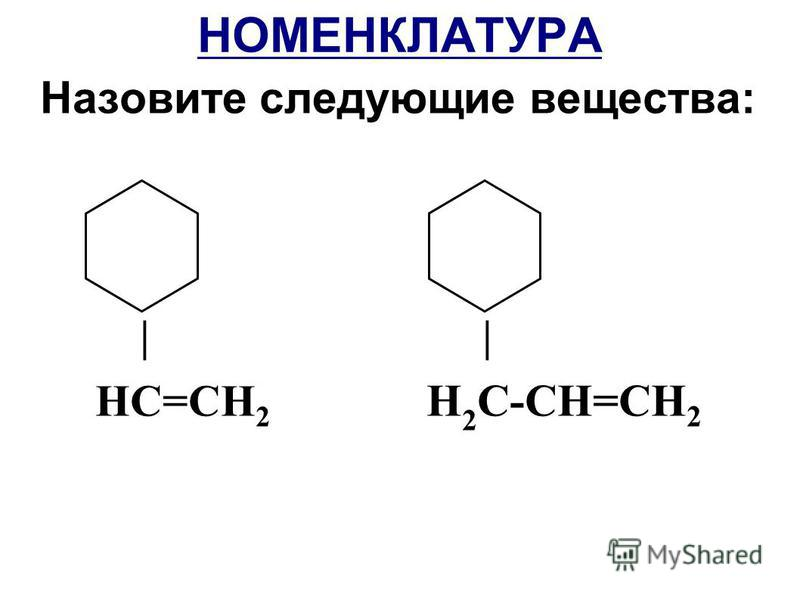 НОМЕНКЛАТУРА Назовите следующие вещества: | | HС=СH 2 Н 2 С-СН=СН 2