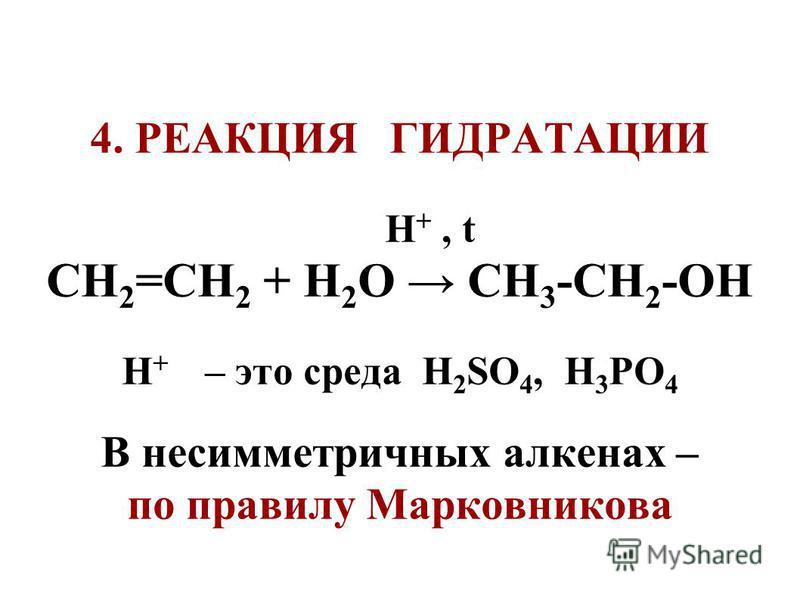 4. РЕАКЦИЯ ГИДРАТАЦИИ Н +, t СH 2 =СН 2 + Н 2 О СН 3 -СH 2 -ОН Н + – это среда Н 2 SO 4, H 3 PO 4 В несимметричных алкенах – по правилу Марковникова