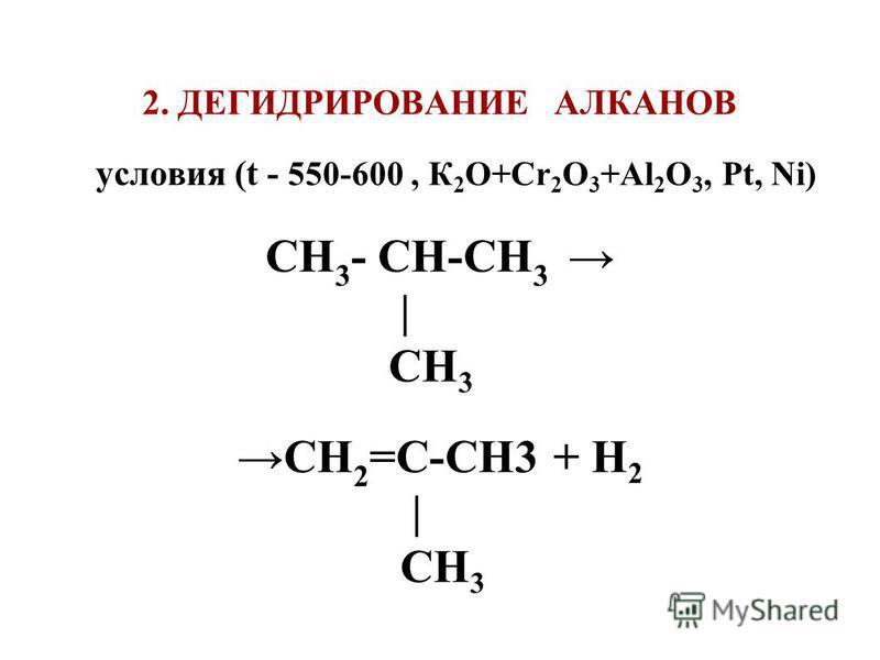 2. ДЕГИДРИРОВАНИЕ АЛКАНОВ условия (t - 550-600, К 2 О+Сr 2 О 3 +Al 2 O 3, Pt, Ni) СН 3 - СН-СН 3 | CH 3 СН 2 =С-СН3 + Н 2 | СН 3