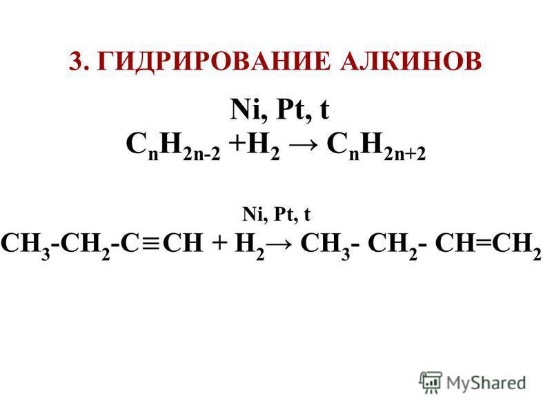 3. ГИДРИРОВАНИЕ АЛКИНОВ Ni, Pt, t C n H 2n-2 +H 2 C n H 2n+2 Ni, Pt, t СН 3 -СН 2 -С СН + Н 2 СН 3 - СН 2 - СН=СН 2