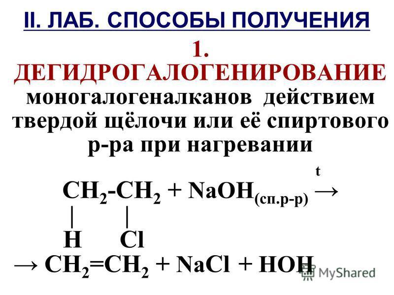 1. ДЕГИДРОГАЛОГЕНИРОВАНИЕ моногалогеналканов действием твердой щёлочи или её спиртового р-ра при нагревании t CН 2 -СН 2 + NaOH (сп.р-р) | | Н Сl СН 2 =СН 2 + Na Сl + HOH