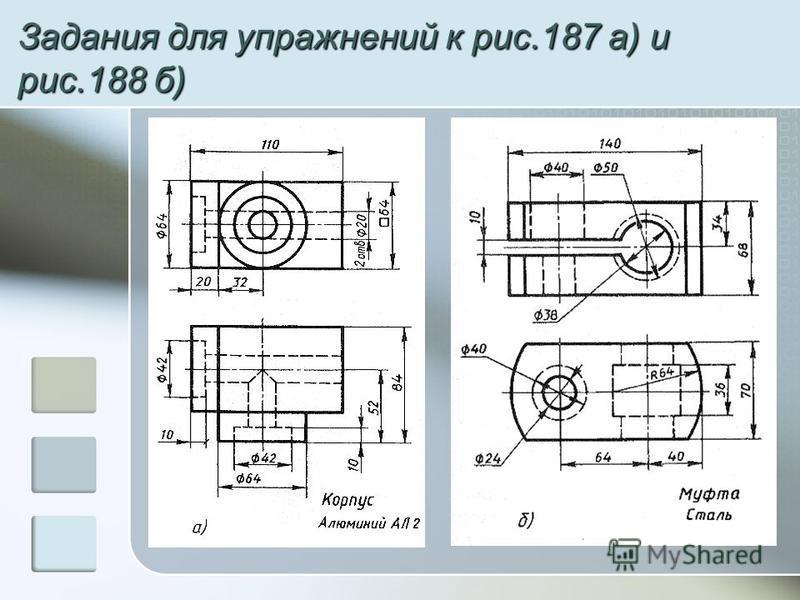 Задания для упражнений к рис.187 а) и рис.188 б)