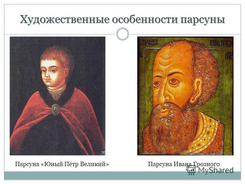 Художественные особенности парсуны Парсуна Ивана Грозного Парсуна «Юный Пётр Великий»