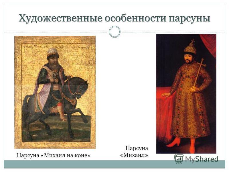 Художественные особенности парсуны Парсуна «Михаил на коне» Парсуна «Михаил»