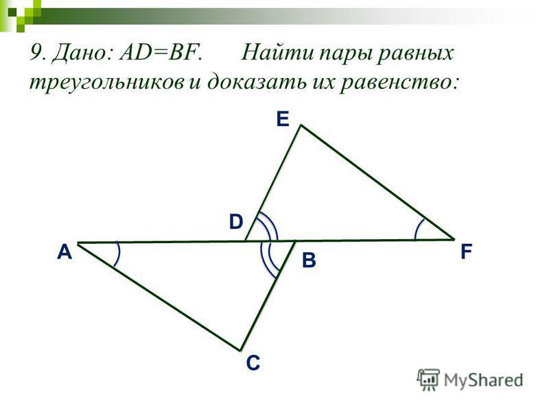 9. Дано: AD=BF. Найти пары равных треугольников и доказать их равенство: D A E B F C