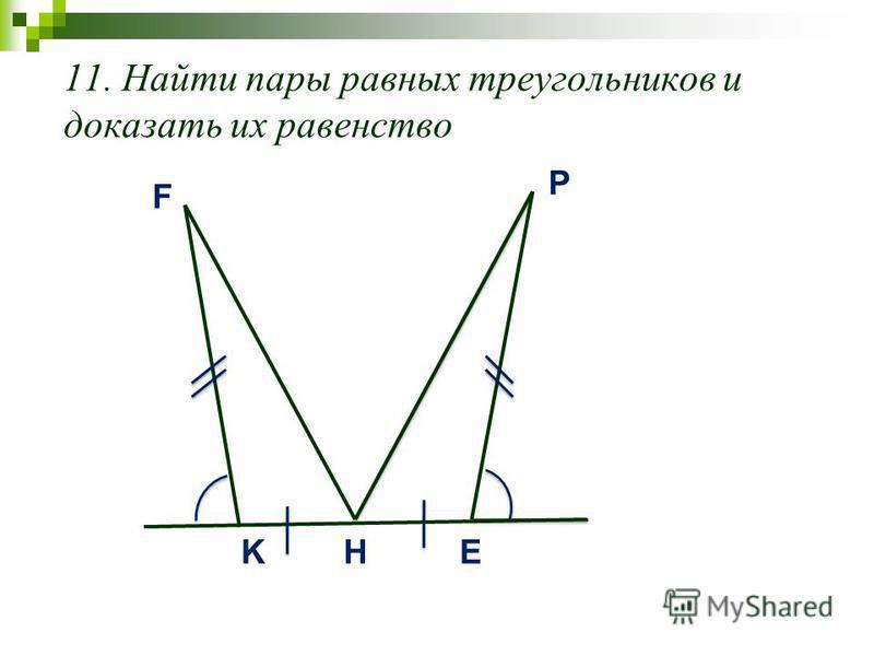 11. Найти пары равных треугольников и доказать их равенство F K P EH