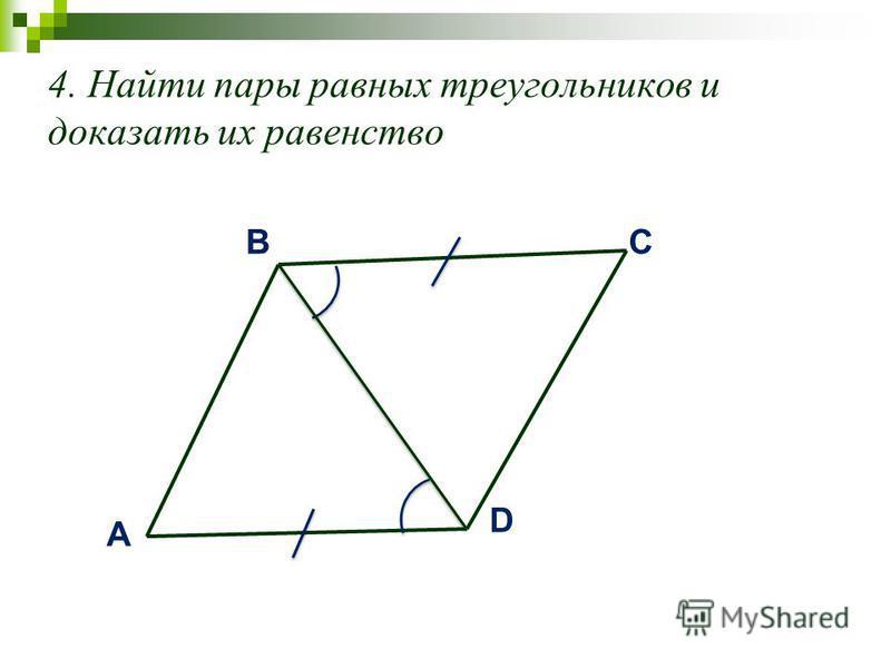 4. Найти пары равных треугольников и доказать их равенство A B D C