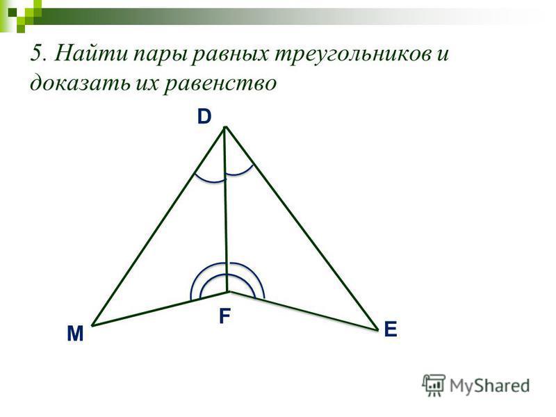 5. Найти пары равных треугольников и доказать их равенство M F D E