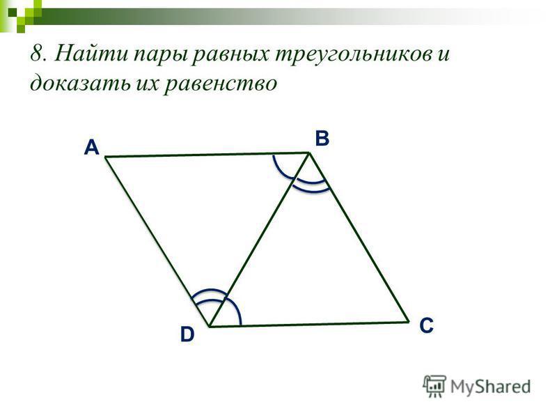 8. Найти пары равных треугольников и доказать их равенство D A C B