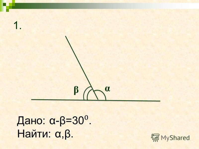 1. α β Дано: α-β=30. Найти: α,β.