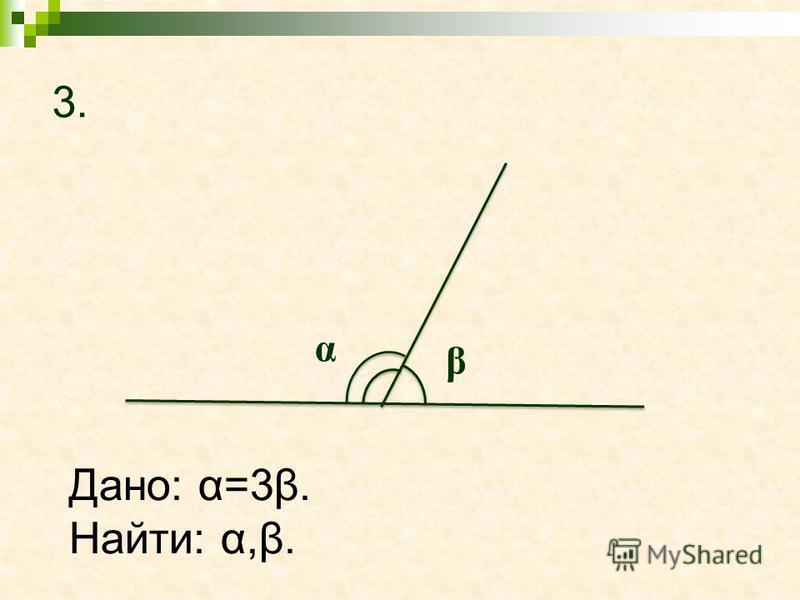 3. α β Дано: α=3β. Найти: α,β.