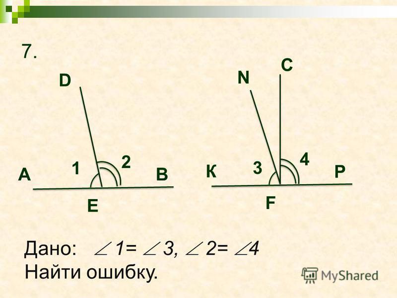 7. 2 А С 1 Дано: 1= 3, 2= 4 Найти ошибку. E D B 4 К 3 F N P