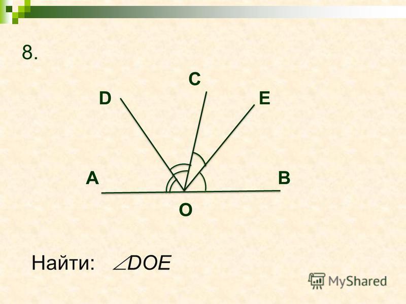 8.8. А С Найти: DOE O D B E