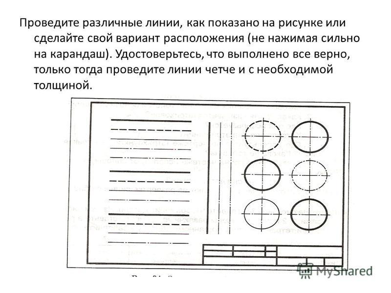 Проведите различные линии, как показано на рисунке или сделайте свой вариант расположения (не нажимая сильно на карандаш). Удостоверьтесь, что выполнено все верно, только тогда проведите линии четче и с необходимой толщиной.