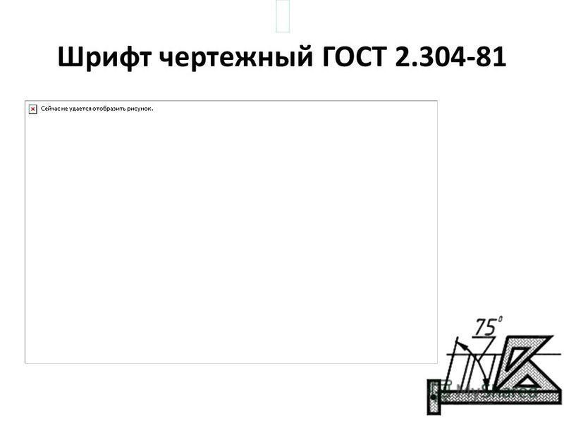 Шрифт чертежный ГОСТ 2.304-81