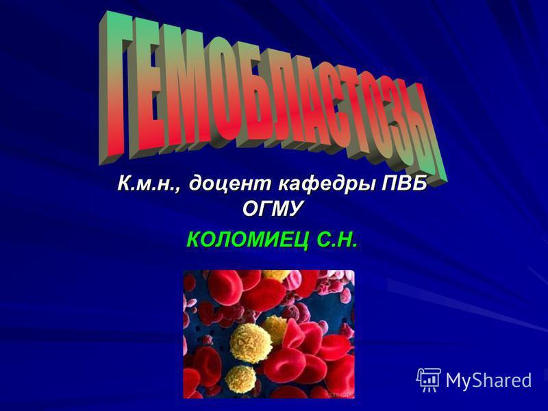 К.м.н., доцент кафедры ПВБ ОГМУ КОЛОМИЕЦ С.Н.