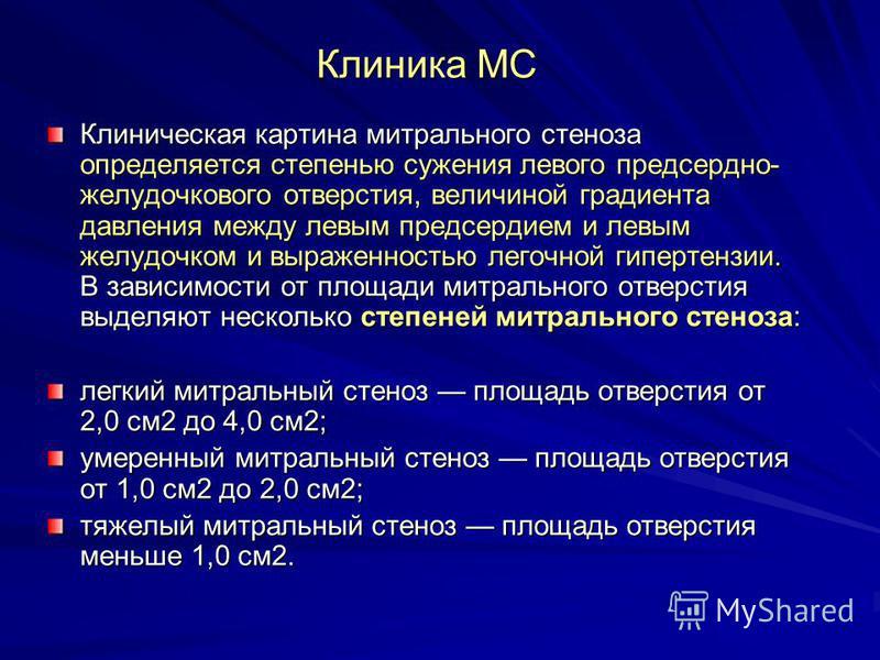 Клиника МС Клиническая картина митрального стеноза определяется степенью сужения левого предсердно- желудочкового отверстия, величиной градиента давления между левым предсердием и левым желудочком и выраженностью легочной гипертензии. В зависимости о